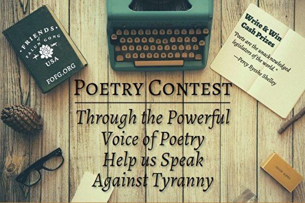 """""""法轮功之友""""主办的英语诗歌比赛关注受迫害的法轮功修炼者,为正义发声。"""